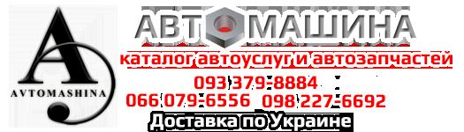 АВТОМАШИНА - каталог автоуслуг и автозапчастей